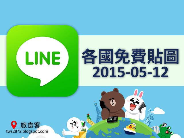 LINE各國免費貼圖 2015-05-12