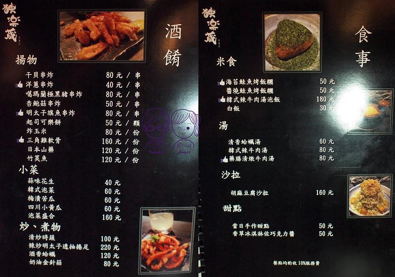 11 獨樂藏食事所 menu