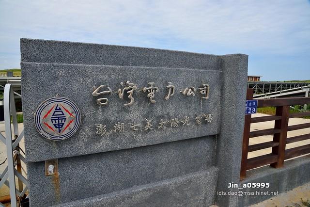 Photo:澎湖南海遊憩區,澎湖七美太陽光電廠 By 盈盈設計影像網 0932046950