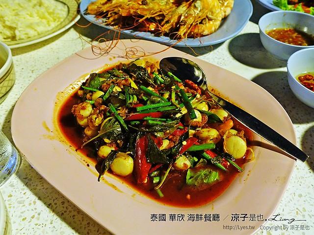 泰國 華欣 海鮮餐廳 9