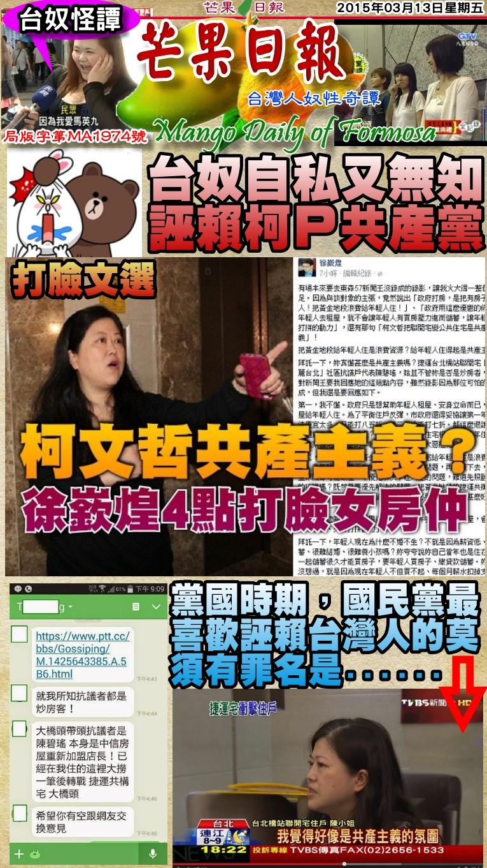 150313芒果日報--台奴怪譚--台奴自私沒常識,誣賴他人共產黨