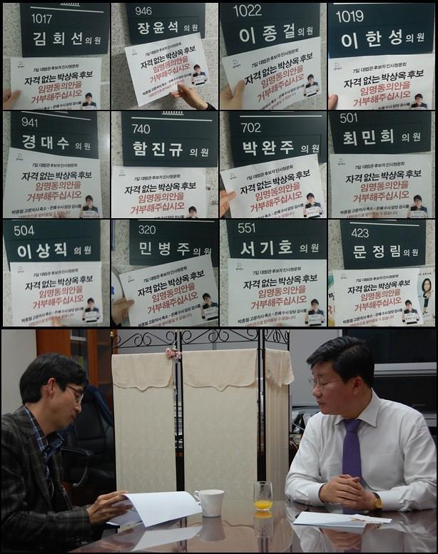 20150402_전해철 박상옥 대법관 인사청문특위 의원 면담