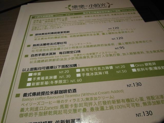 菜單menu點心區@樂樂小時光有機食材餐廳(附有親子遊戲區)
