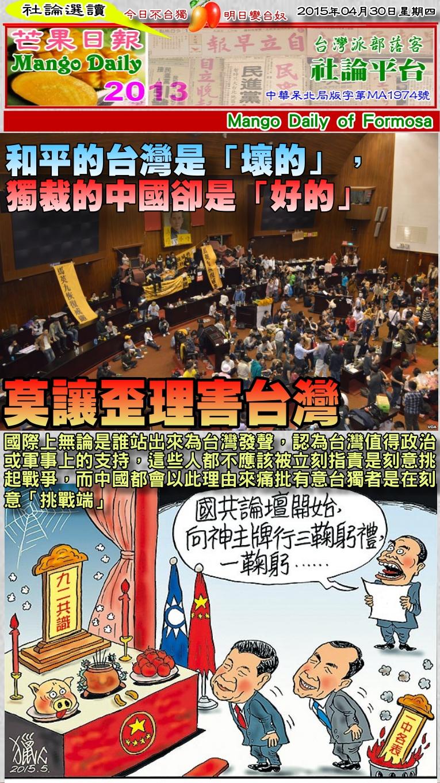 150430芒果日報--社論選讀--誣衊台獨是壞的,莫讓歪理害台灣