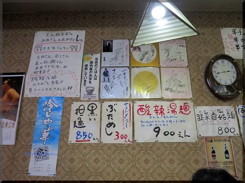 Photo:2014-07-01_T@ka.の食べ飲み歩きメモ(ブログ版)_住宅街の中にある昔ながらの風情を楽しみました【浅草】十八番_04 By:logtaka