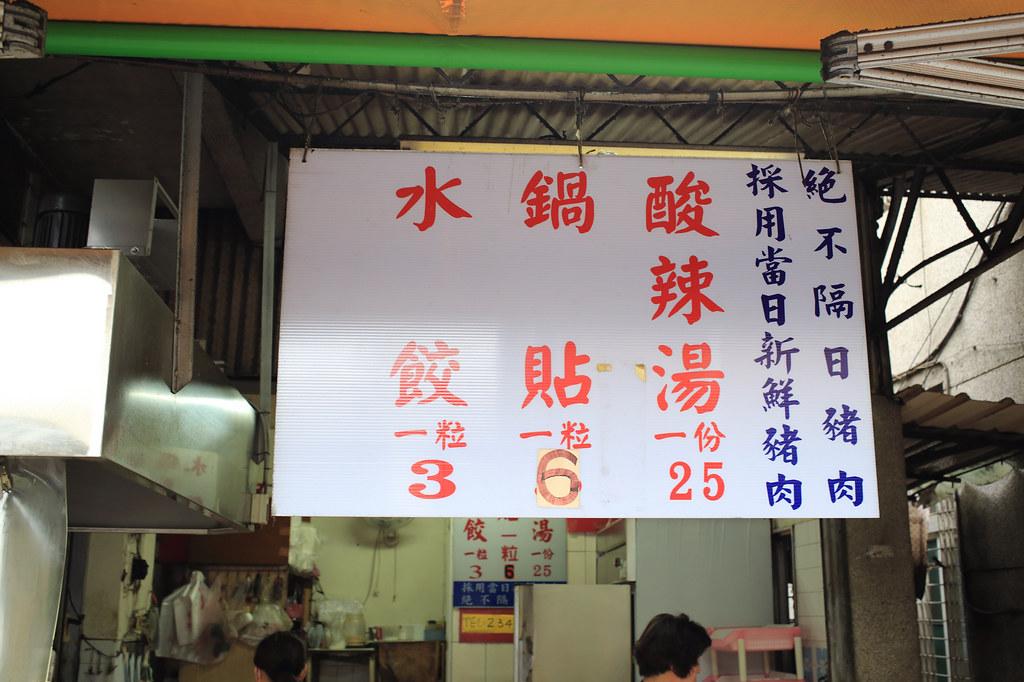 20150421台南-南園街無名鍋貼 (3)