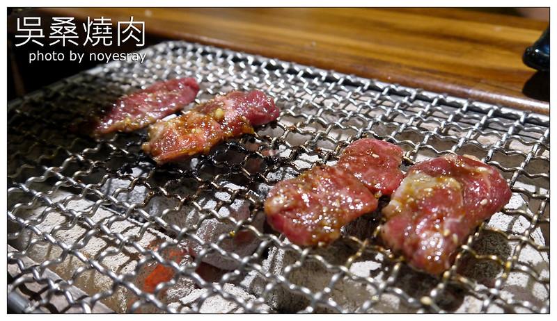 吳桑燒肉 25