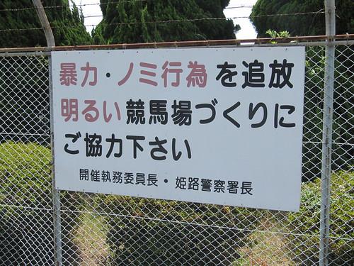 姫路競馬場のノミ行為撲滅看板