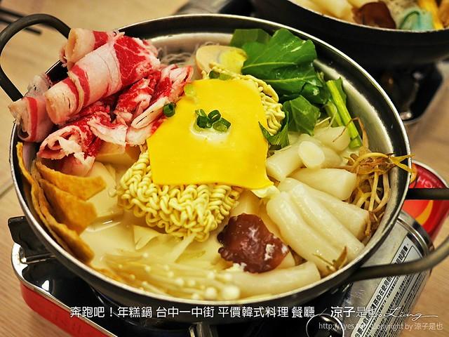 奔跑吧!年糕鍋 台中一中街 平價韓式料理 餐廳 14