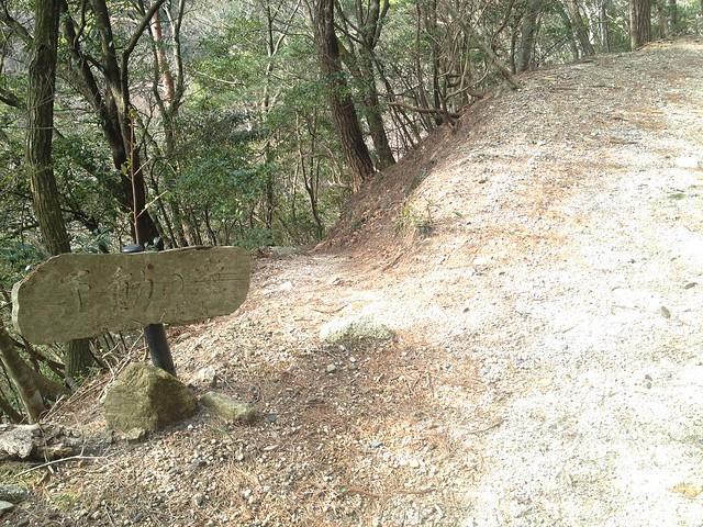 入道ヶ岳 不動の滝分岐