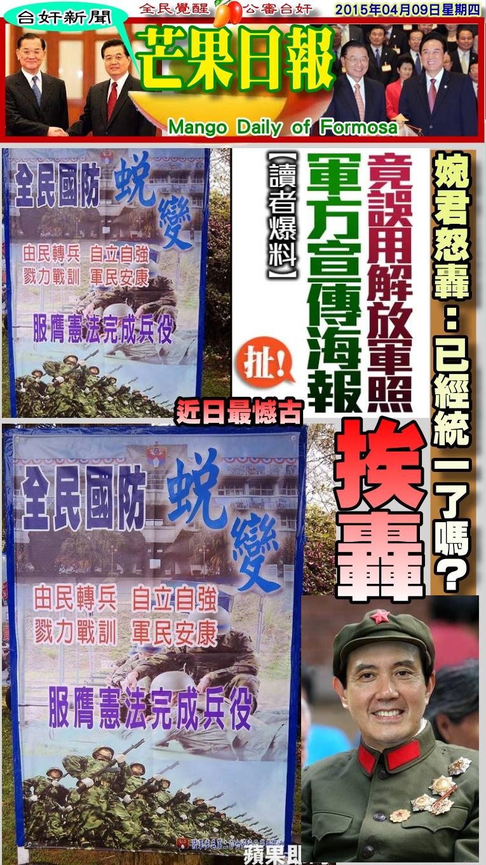 150409芒果日報--台奸新聞--軍方搞宣傳烏龍,竟誤用解放軍照