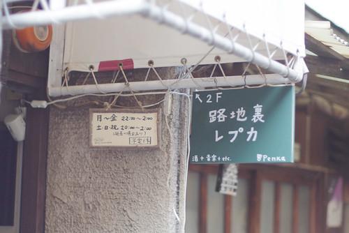 中央線散歩_09