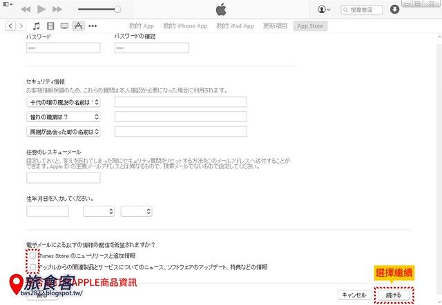 itunes日本ID_008