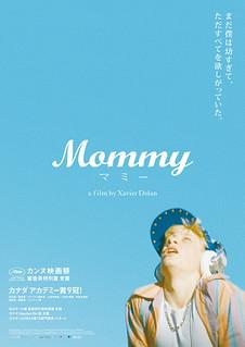 映画『Mommy/マミー』日本版ポスター(青空)