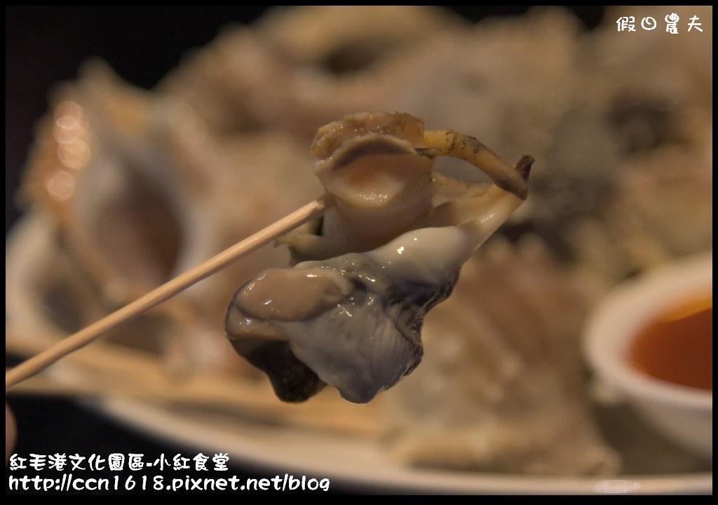 紅毛港文化園區-小紅食堂DSC_1641