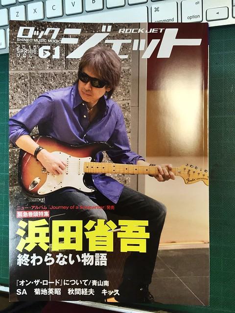 ROCK JET 緊急巻頭特集 浜田省吾 終わらない物語