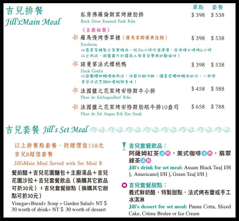 吉兒菜單menu價位2