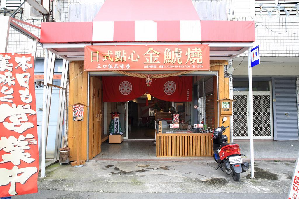 20150327-2花蓮-金鯱燒 (1)