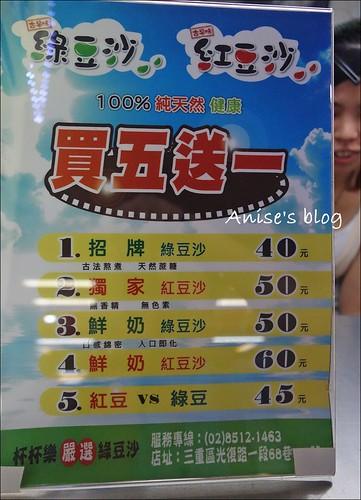 板橋裕民街一毛不拔鹽水雞+綠豆沙012