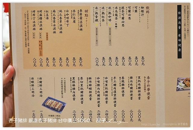 杏子豬排 銀座杏子豬排 台中廣三SOGO 11