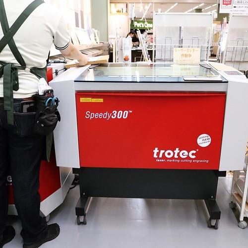 本日のレーザー加工機、トロテック社のSpeedy300。