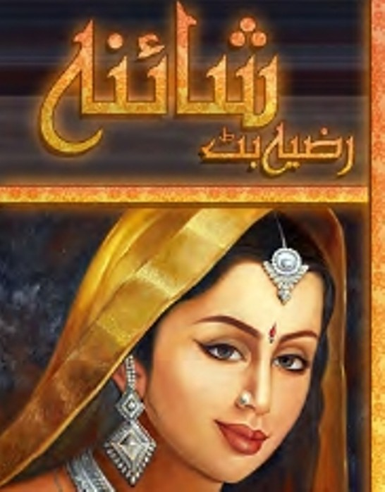 Shaina Complete Novel By Razia Butt