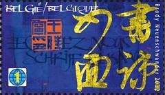 04 CALLIGRAPHIE carnet timbrec