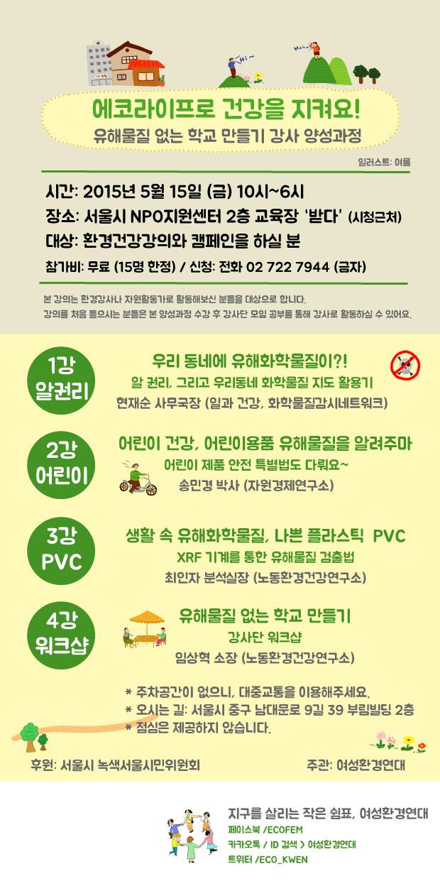 PVC강사양성과정