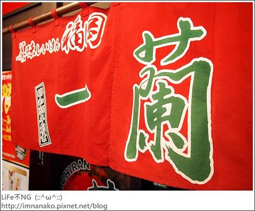 上野一蘭拉麵