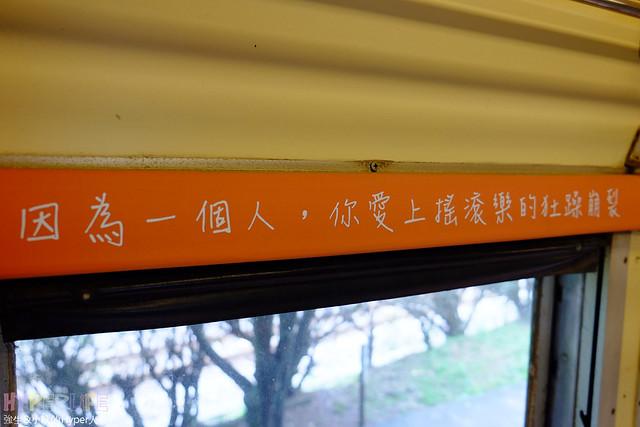 ▋,▋北台灣,停車,內彎,合興車站,愛情車站,推薦,故事,景點,美食,門票,開放時間,附近 @強生與小吠的Hyper人蔘~