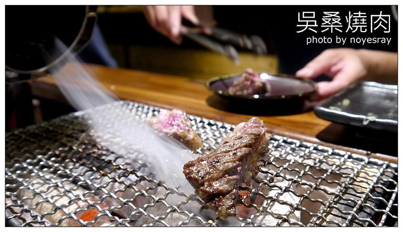 吳桑燒肉 22