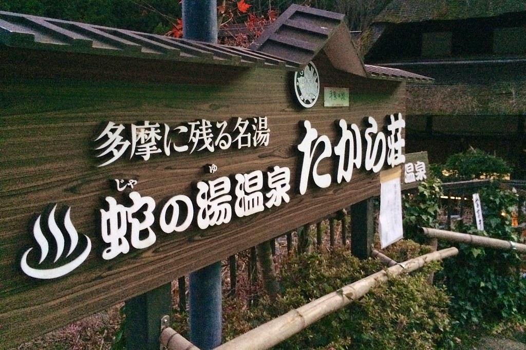 20131201_Mt.Mitou 028