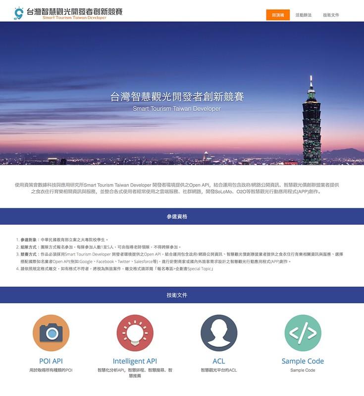 台灣智慧觀光開發者創新競賽