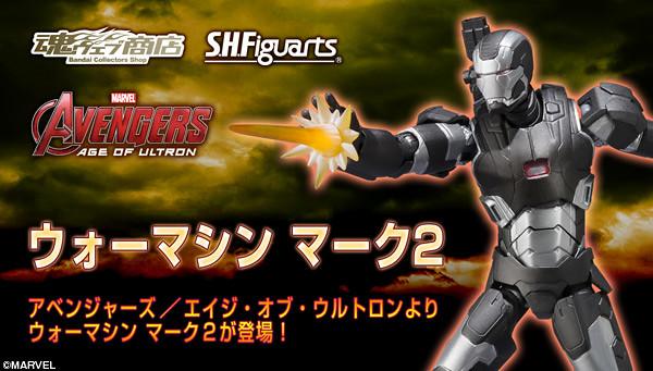 魂商店限定 - S.H.Figuarts 戰爭機器 馬克2