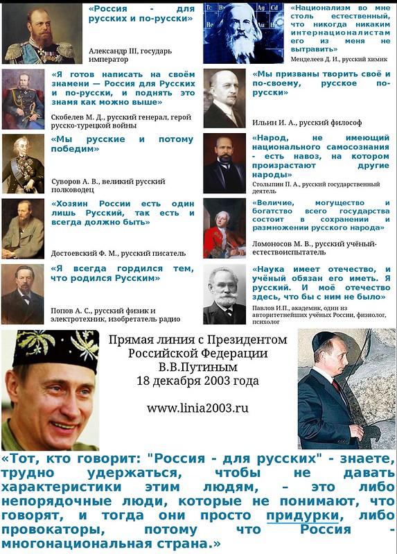putin_pridyrki
