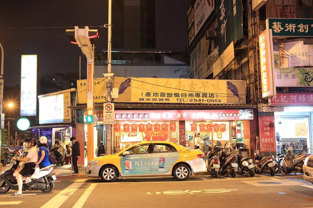 20150403中山-景庭虱目魚專賣店 (1)