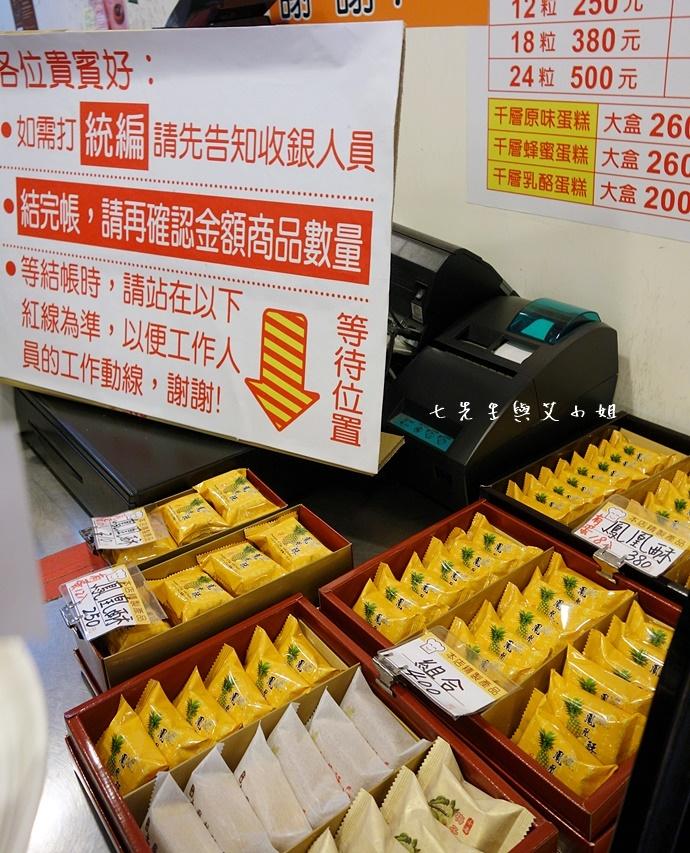 8 板橋小潘蛋糕坊 鳳梨酥 鳳黃酥 蛋糕