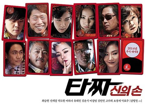 top-tazza2-movie (7)