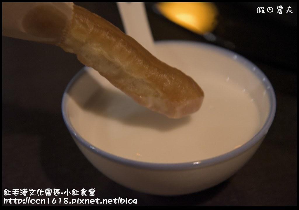 紅毛港文化園區-小紅食堂DSC_1692