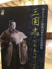 水戸駅エクセル開業三十周年記念