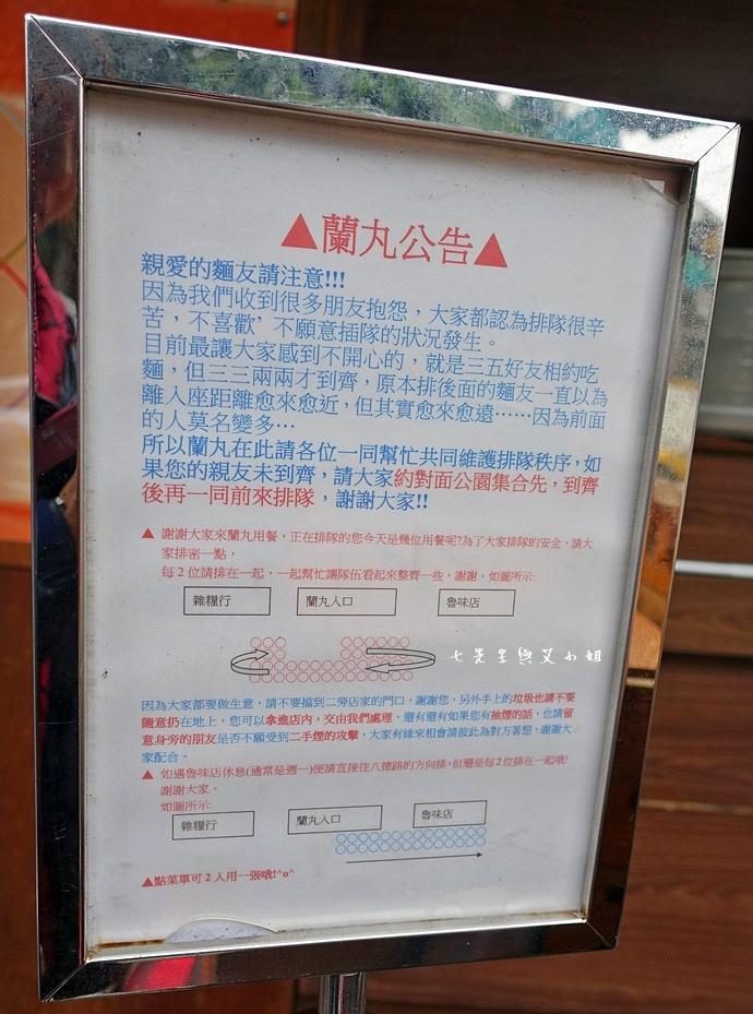 2 鷹流東京醬油拉麵蘭丸 Hello Kitty 涮涮鍋