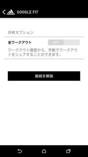 miCoach 共有 > Google Fit 連携オプション