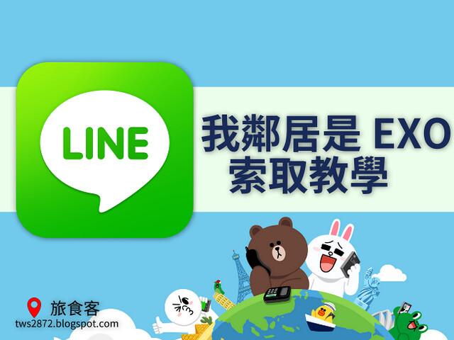 LINE各國免費貼圖 4162