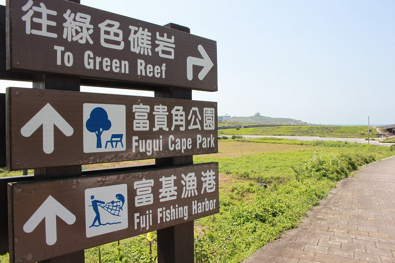 17度C台二線景點-石門-老梅綠石槽 (12)