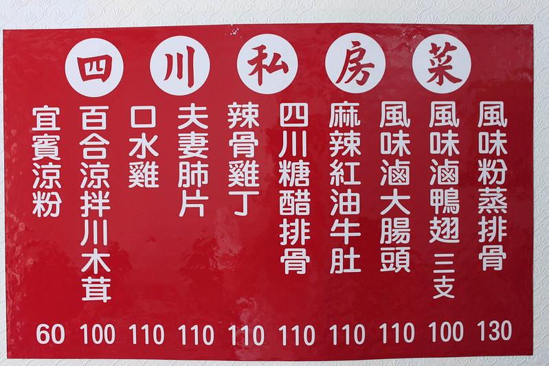 17度C推薦台北美食-天府麵莊 (7)