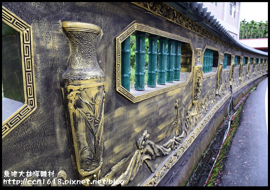 魚池大林浮雕村DSC_5515