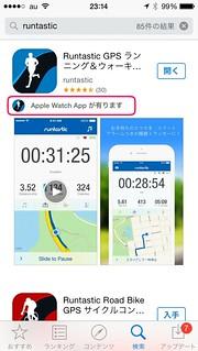App Store Apple Watch 対応アプリ検索結果 1