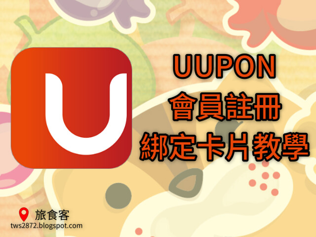 UUPON BANNER
