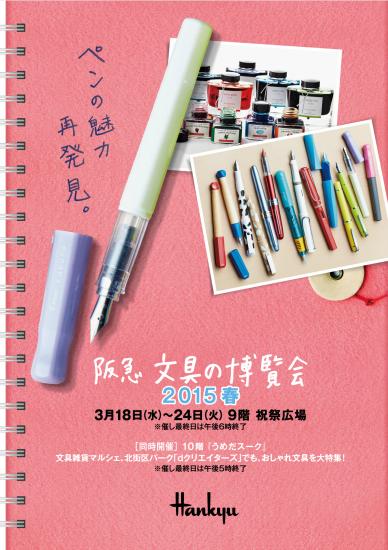 3月18日(水)・19日(木) 阪急うめだ本店「文具の博覧会 2015春」でトークショーやります!