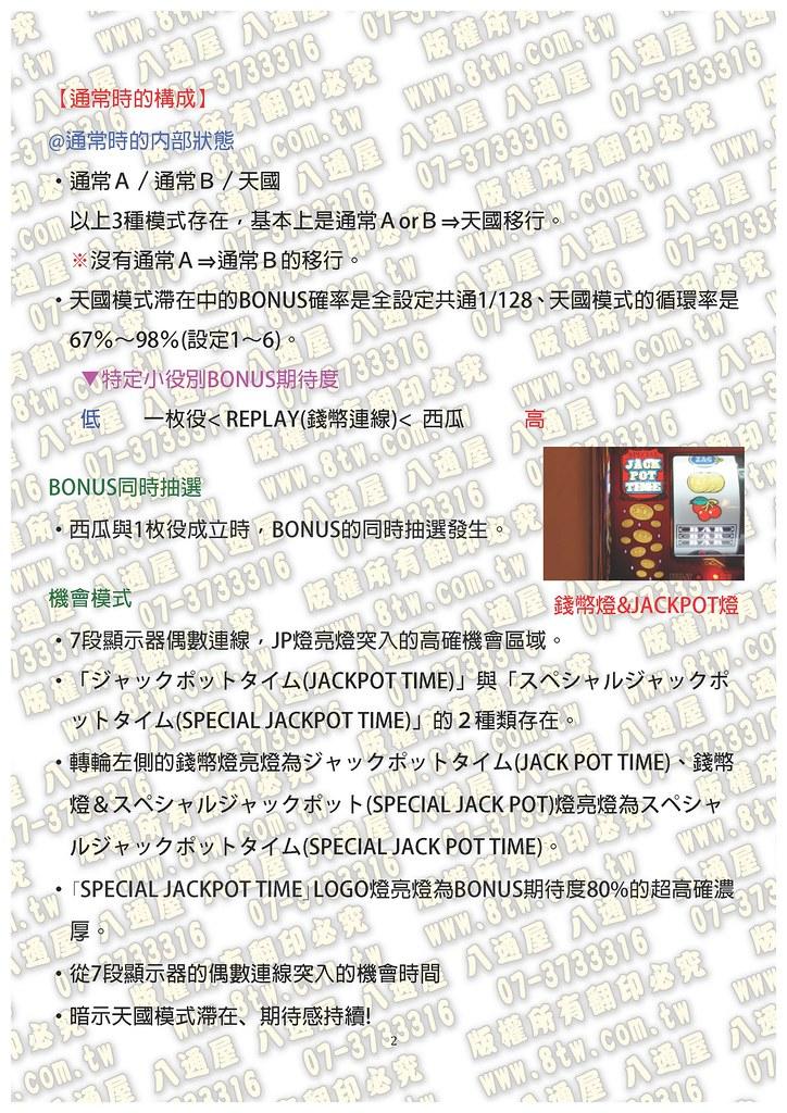 S0112SPECIAL JACKPOT(特別彩金) 中文版攻略_頁面_3